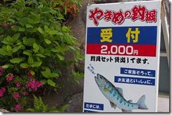 白糸の滝のヤマメ釣りの料金