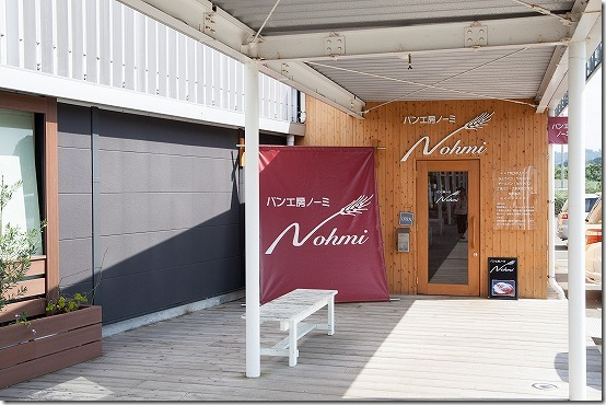 パン工房 ノーミ 糸島店