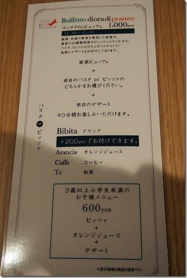 九州大学伊都キャンパスのイタリアンレストランへ(ランチビュッフェ編)