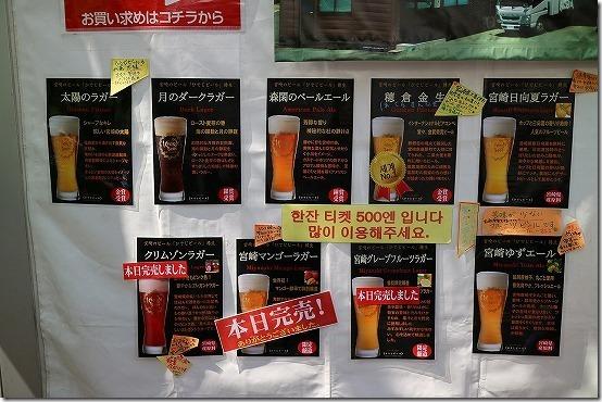 百道 地ビールフェア 宮崎