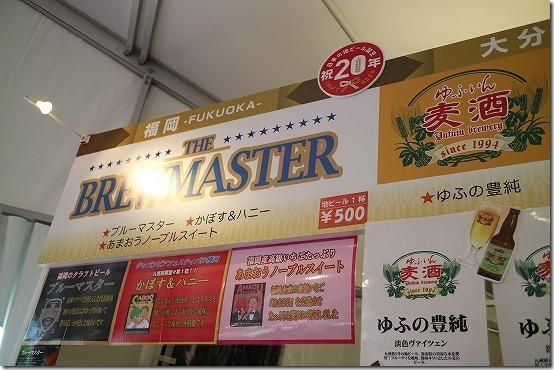 百道 地ビールフェア 福岡・大分