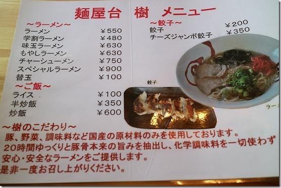 野方 麺屋台 樹のメニュー