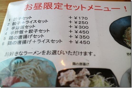 野方 麺屋台 樹のセットメニュー
