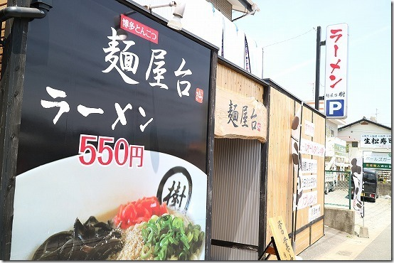 野方 麺屋台 樹のラーメン屋