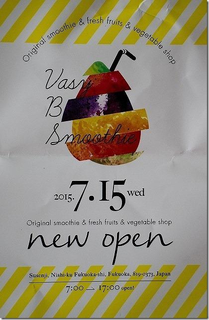 Vasy B Smmoothie (ベイジー ビー スムージー) 周船寺の新しいお店