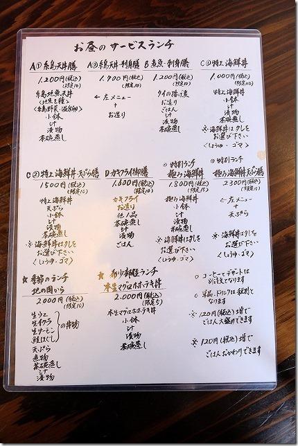 塚本鮮魚店 ランチメニュー