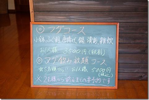 塚本鮮魚店のふぐ料理