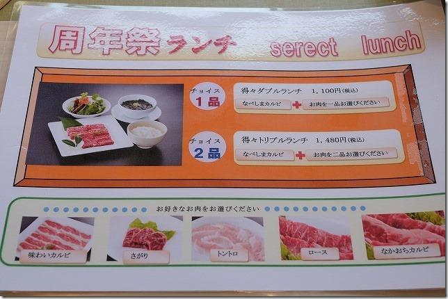 早良区でお安く焼肉ランチ 周年祭ランチ(なべしま次郎丸店)