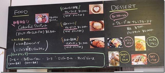 糸島、カフェカクテルのフードメニュー(食事)
