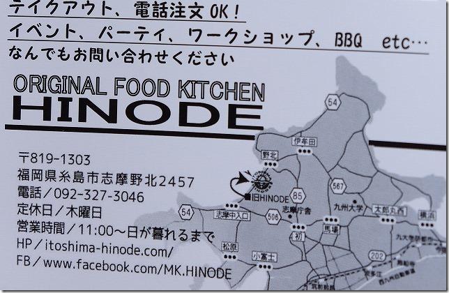 糸島HINODEのアクセス情報