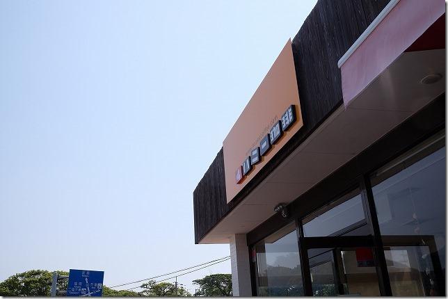 ハニー珈琲 糸島店さんで、シェイクとスムージー(糸島・野北)