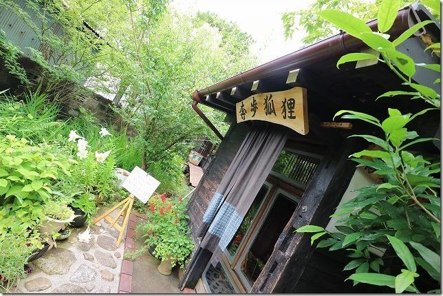 今宿青木にある古民家の蕎麦屋さん奔歩狐狸