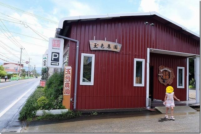 玉色農園レストランの外観