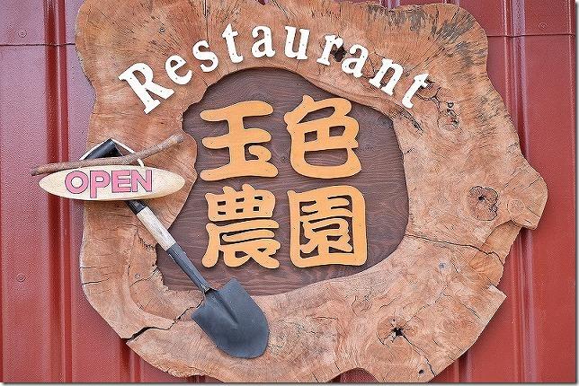 玉色農園のレストランでランチ(糸島市志摩)