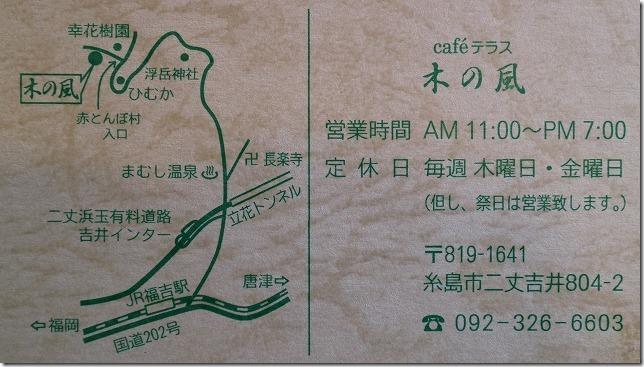 カフェテラス木の風へのアクセス(地図)