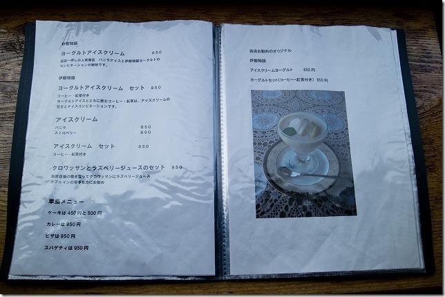 田園喫茶ワイルドベリーのメニュー