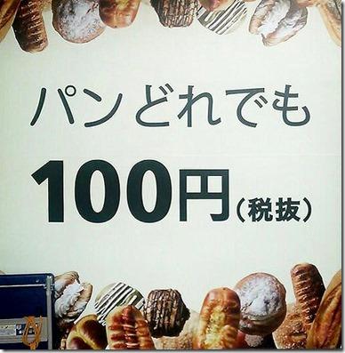 ウエストコート姪浜で全品100円のパン屋(福岡市西区)