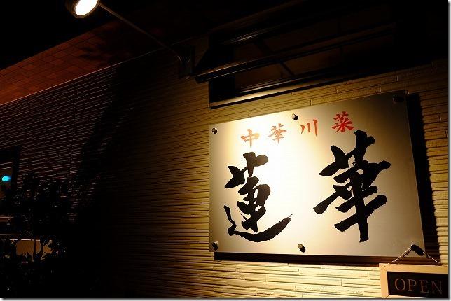 周船寺駅前の中華料理、蓮華