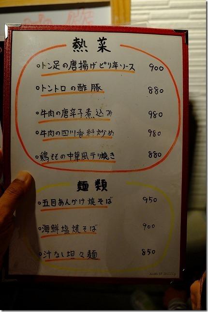 周船寺、中華料理、蓮華のおすすめメニュー
