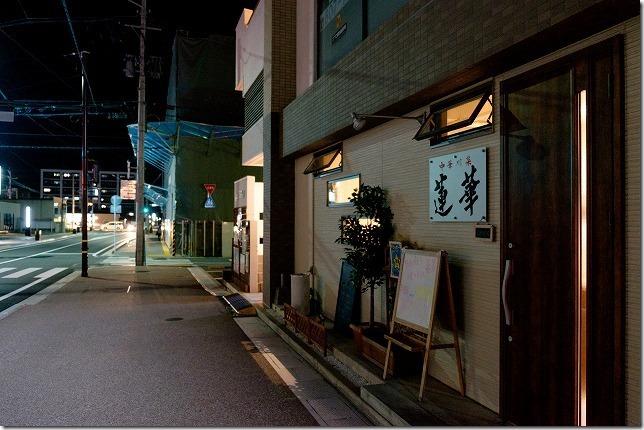 周船寺駅前の四川料理 中華川菜 蓮華(福岡市西区)