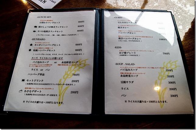糸島カフェレストラン「でん」のメニュー