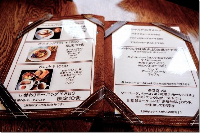 糸島カレントのモーニングメニュー