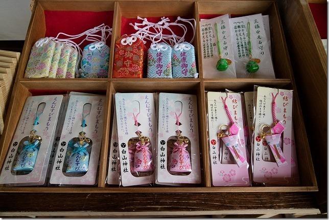 糸島、白山神社の縁結びのお守り