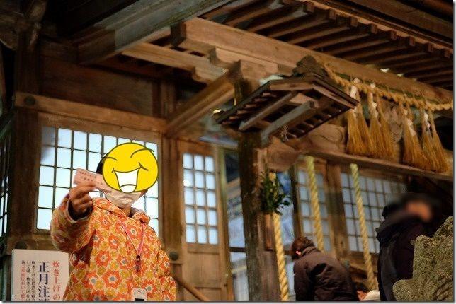 福岡飯盛神社の節分祭の景品引き換え券