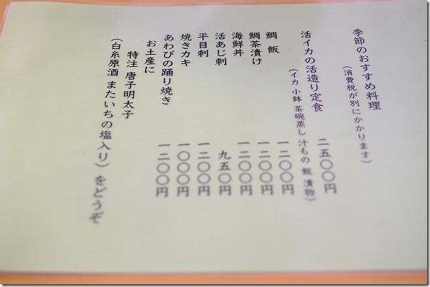 糸島芥屋、磯の家のおすすめメニュー