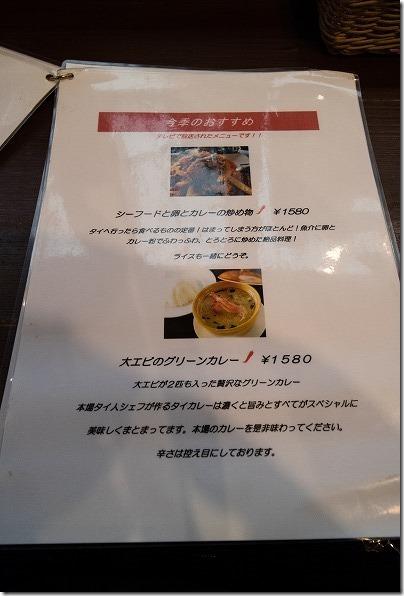 糸島深江タイ料理ドゥワンチャンのおすすめメニュー