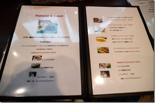 糸島深江タイ料理ドゥワンチャンのランチメニュー