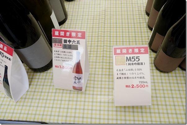 白糸酒造の蔵開き「ハネ木まつり」の限定酒