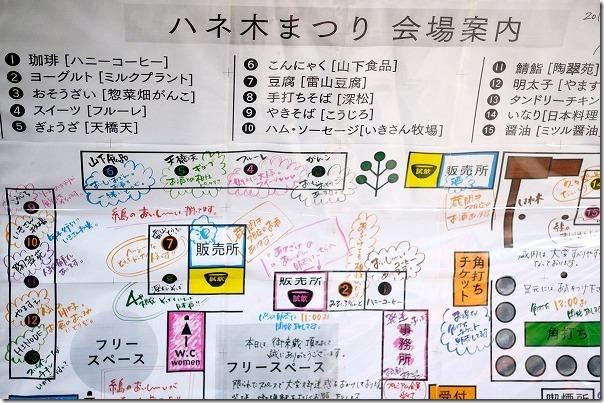 糸島、白糸酒造のハネ木まつりの会場MAP