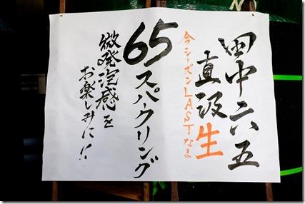 白糸酒造の「65スパークリング」、「田中六五・真汲生」