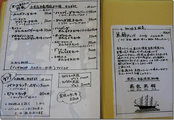 糸島、南蛮茶館のメニュー