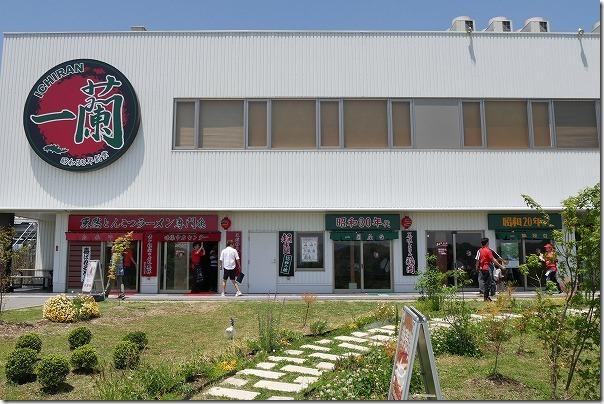 一蘭の森の店舗