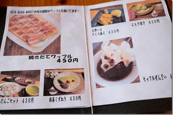 大門茶屋いろりのカフェメニュー