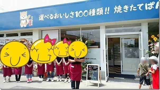 伊三郎製パン(100円パン)西区今宿オープン