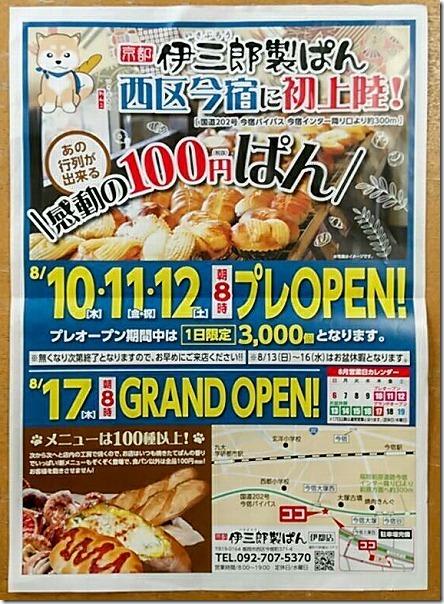 伊三郎製パンのプレオープン今宿、伊都店
