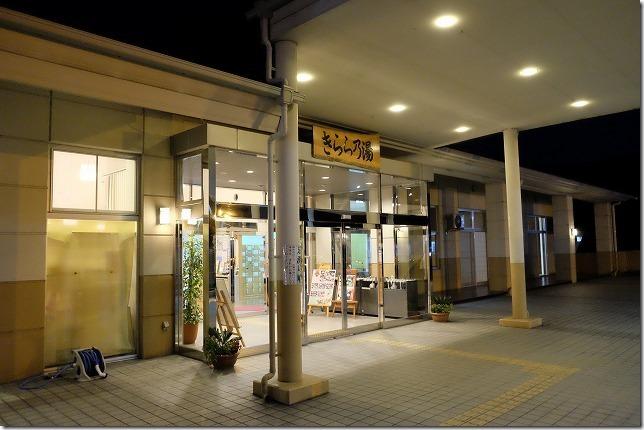 糸島、きららの湯の温泉