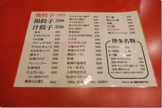 百道、大衆餃子酒場ケンケンのメニュー