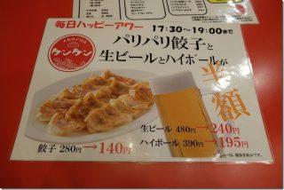 百道 餃子とビールを半額で(大衆餃子酒場ケンケン)