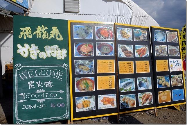 糸島牡蠣小屋、福吉漁港・飛龍丸