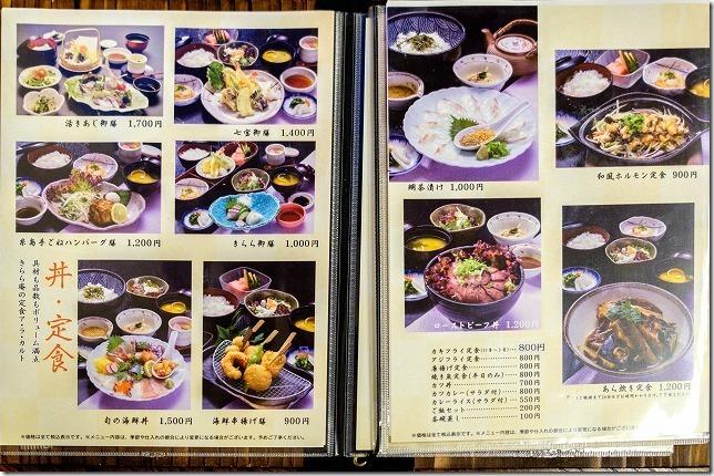 糸島、きららの湯の食事メニュー