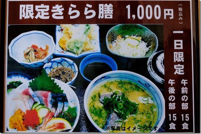 糸島、きららの湯で限定きらら膳