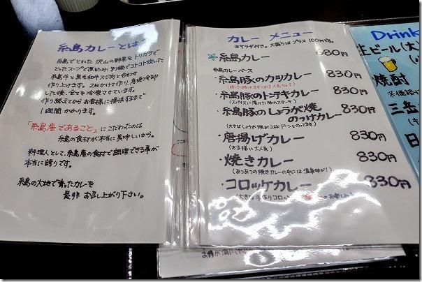 糸島まんまる食堂のメニュー1