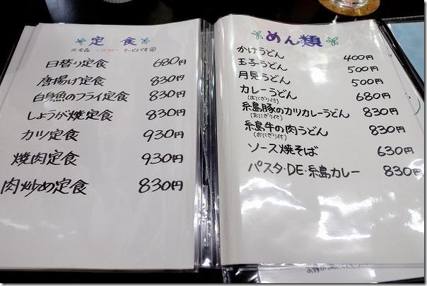 糸島まんまる食堂のメニュー3