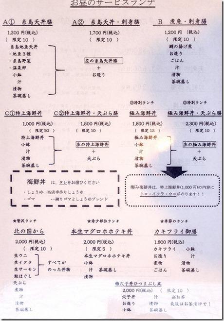 糸島、塚本鮮魚店の限定サービスランチメニュー