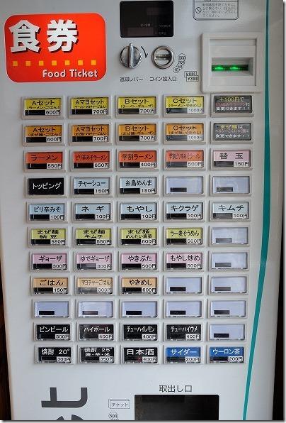 糸島ラーメン,ゆうゆう(今宿店)のメニュー