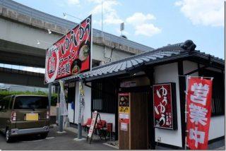 糸島ラーメン ゆうゆう(今宿店)で糸島メンマラーメン